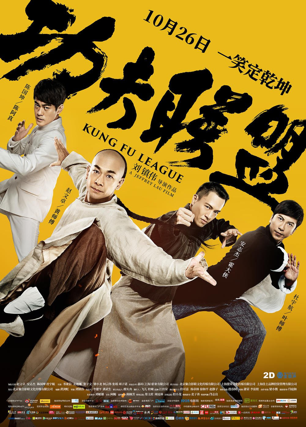 Gong fu lian meng (2018) - IMDb