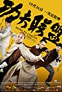 Dazzler Media presents Ip Man: Kung Fu Master, available on Blu-ray, DVD & Digital from 19th April