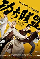 Gong fu lian meng