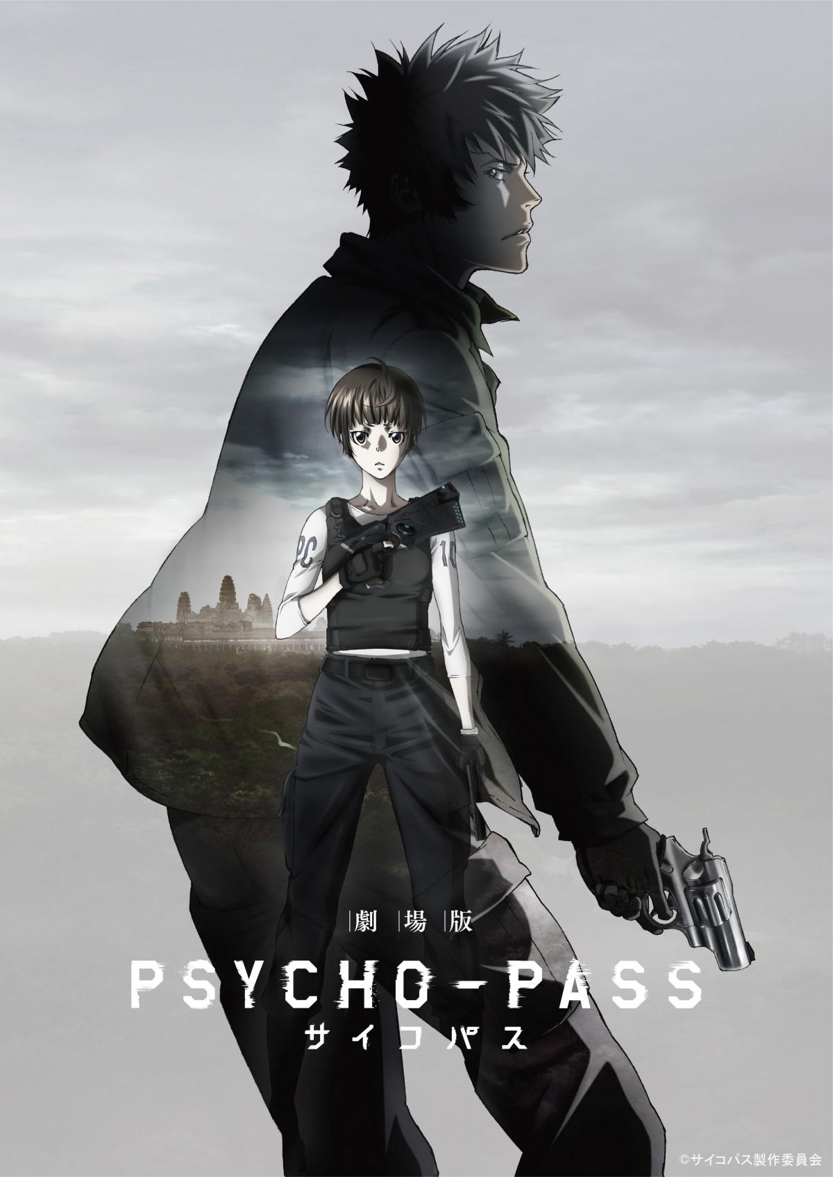 Gekijouban Psycho Pass 2015 Imdb