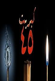 Kabreet 45 Poster