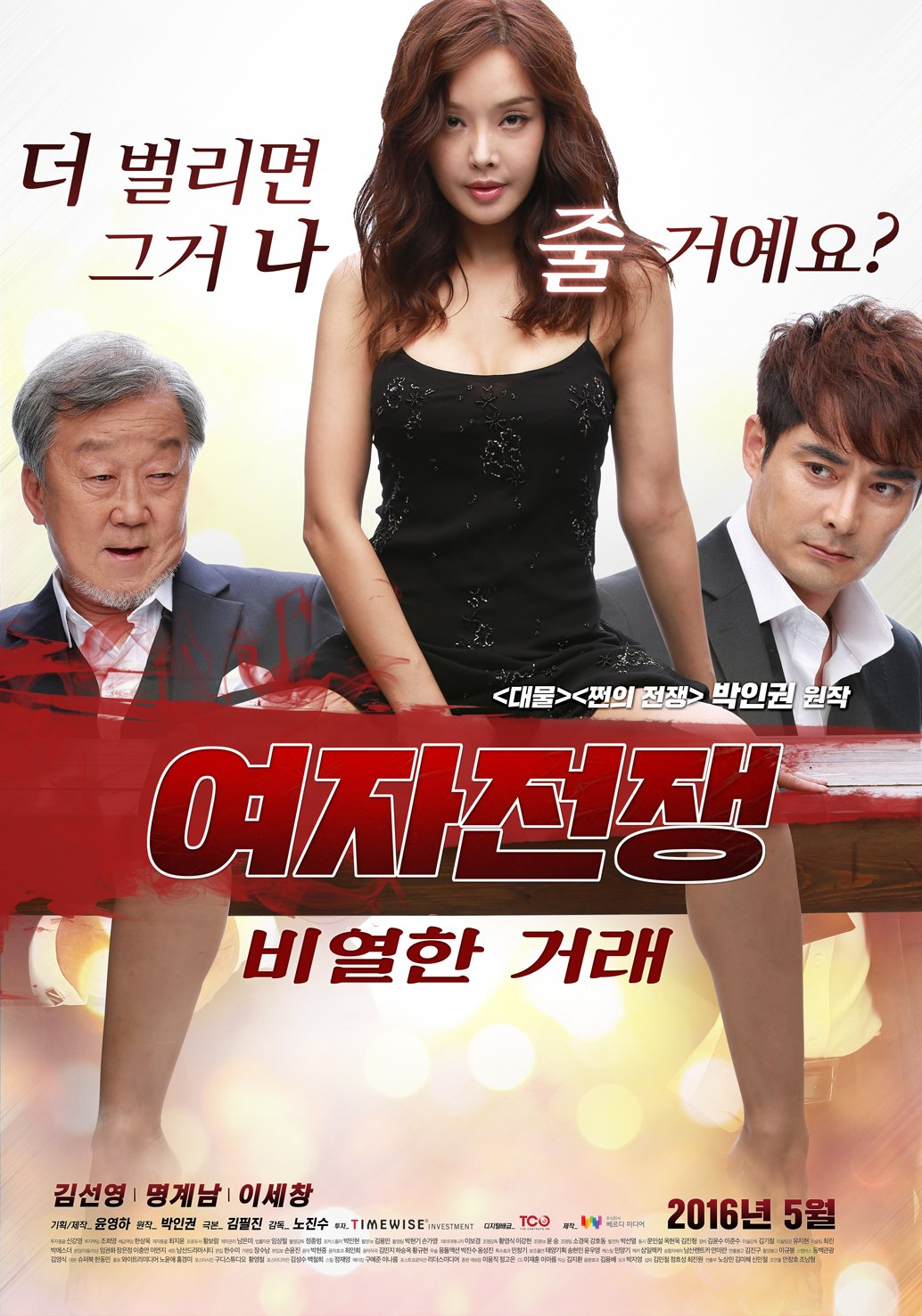 flirting signs of married women movie posters 2015