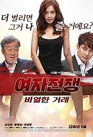 yeo-ja jeon-jaeng: bi-yeol-han geo-lae