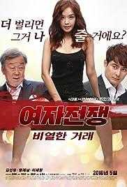 Female War Lousy Deal 2016 Korean Movie Watch thumbnail