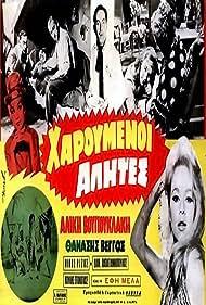 Pamfili Sadorinaiou, Koulis Stoligas, Thanasis Vengos, Aliki Vougiouklaki, and Ilias Stamatiou in Haroumenoi alites (1958)