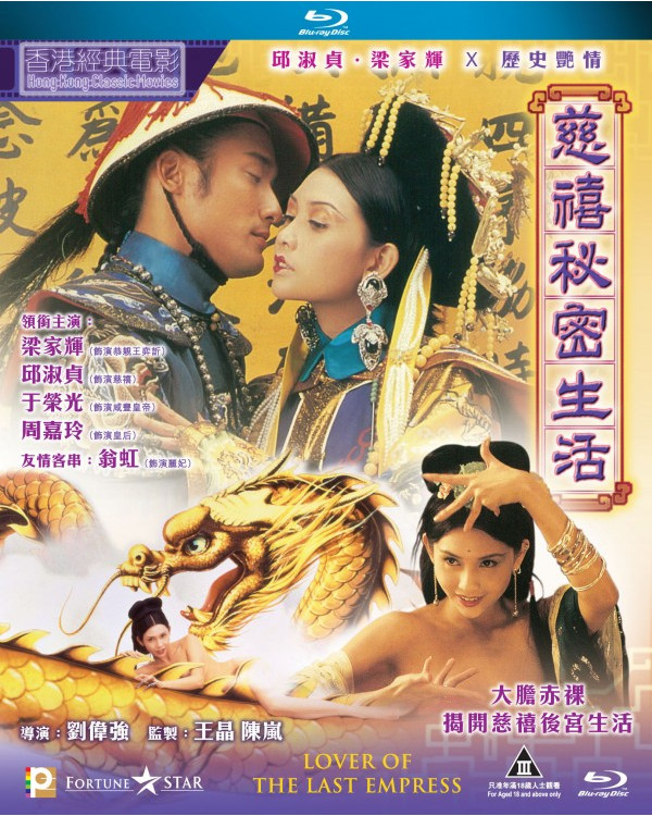 Tony Ka Fai Leung and Chingmy Yau in Chi Hei bei mat sang woo (1995)