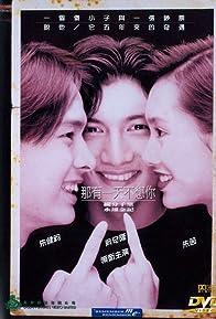Primary photo for Na you yi tian bu xiang ni