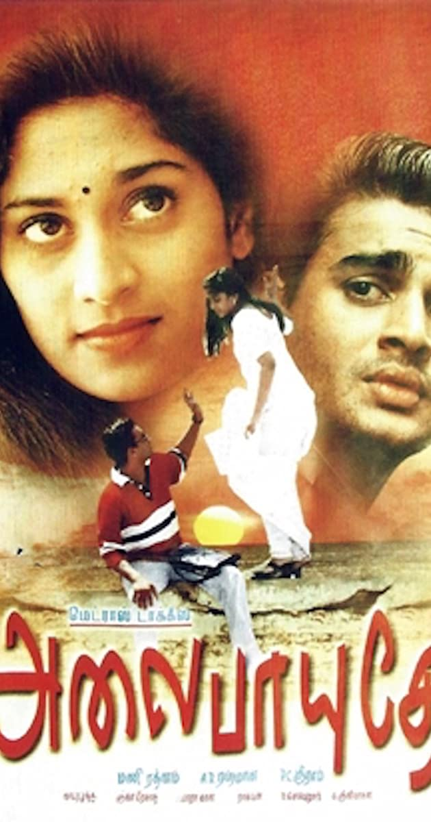 Alai Payuthey Torrent Download