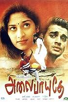25 Best Romantic Tamil movies of all time - IMDb