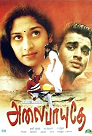 Alai Payuthey Poster