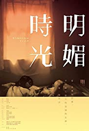 Ming mei shiguang (2009) Poster - Movie Forum, Cast, Reviews