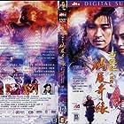 Sai yau gei: Sin leui kei yun (1995)