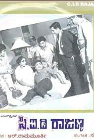 C.I.D. Rajanna (1970)
