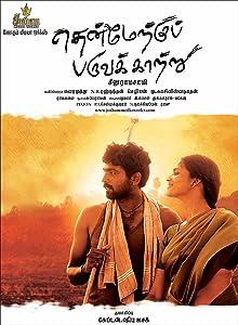 Then maerku paruva kaatru malayalam full movie free download