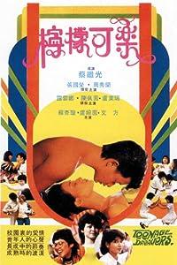 Downloads movies 2018 Ning meng ke le Hong Kong [1920x1280]