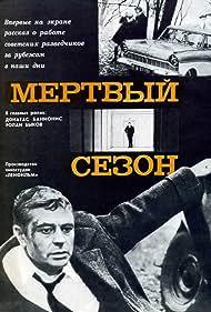 Myortvyy sezon (1968)