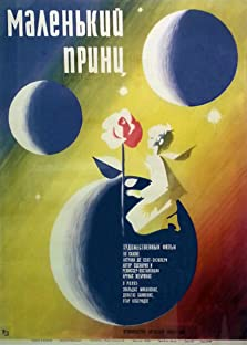 Malenkiy prints (1966)