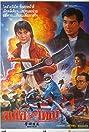 Secret Police (1993) Poster