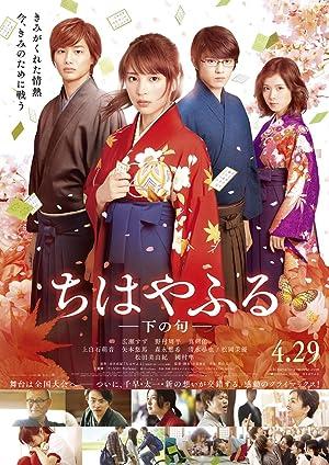 مشاهدة فيلم تشيهايافورو Chihayafuru Part 2 أونلاين مترجم