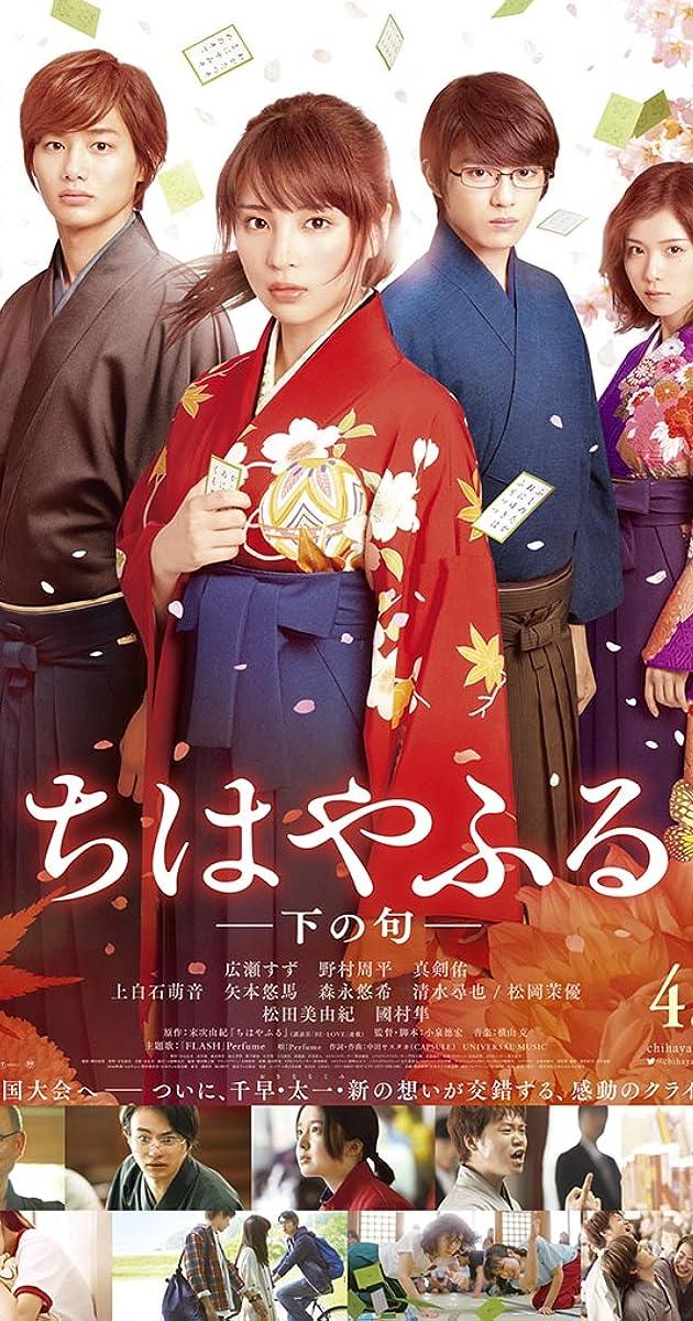 Lá Bài Cổ (Phần 2) - Chihayafuru Part II (Live-action) (2016)