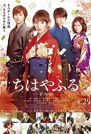 Chihayafuru Part II Poster