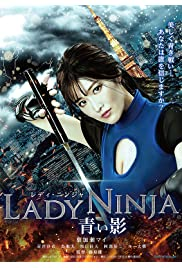 Lady Ninja: Aoi kage