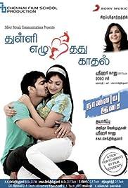 Thakita Thakita Poster