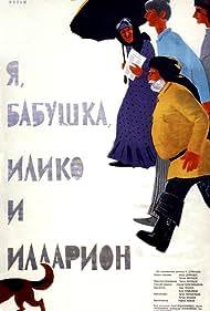 Me, bebia, Iliko da Ilarioni (1964) Poster - Movie Forum, Cast, Reviews