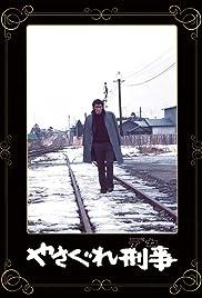 Yasagure Keiji Poster