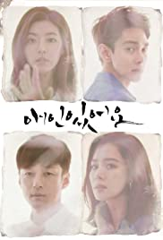 Aein isseoyo Poster