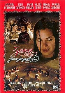 Zona Zamfirova (2002)