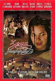 Zona Zamfirova (2002) Poster - Movie Forum, Cast, Reviews