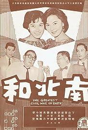 Nan bei he Poster