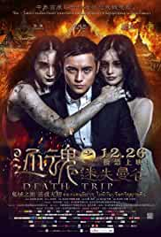 Watch Movie Death Trip (Huanhun Zhi Mishi Mangu) (2014)