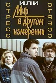 Mir v drugom izmerenii. Stress (1993)
