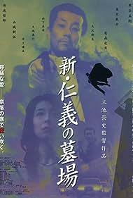 Shin Jingi no Hakaba (2002)