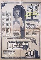 Munthanai Mudichu