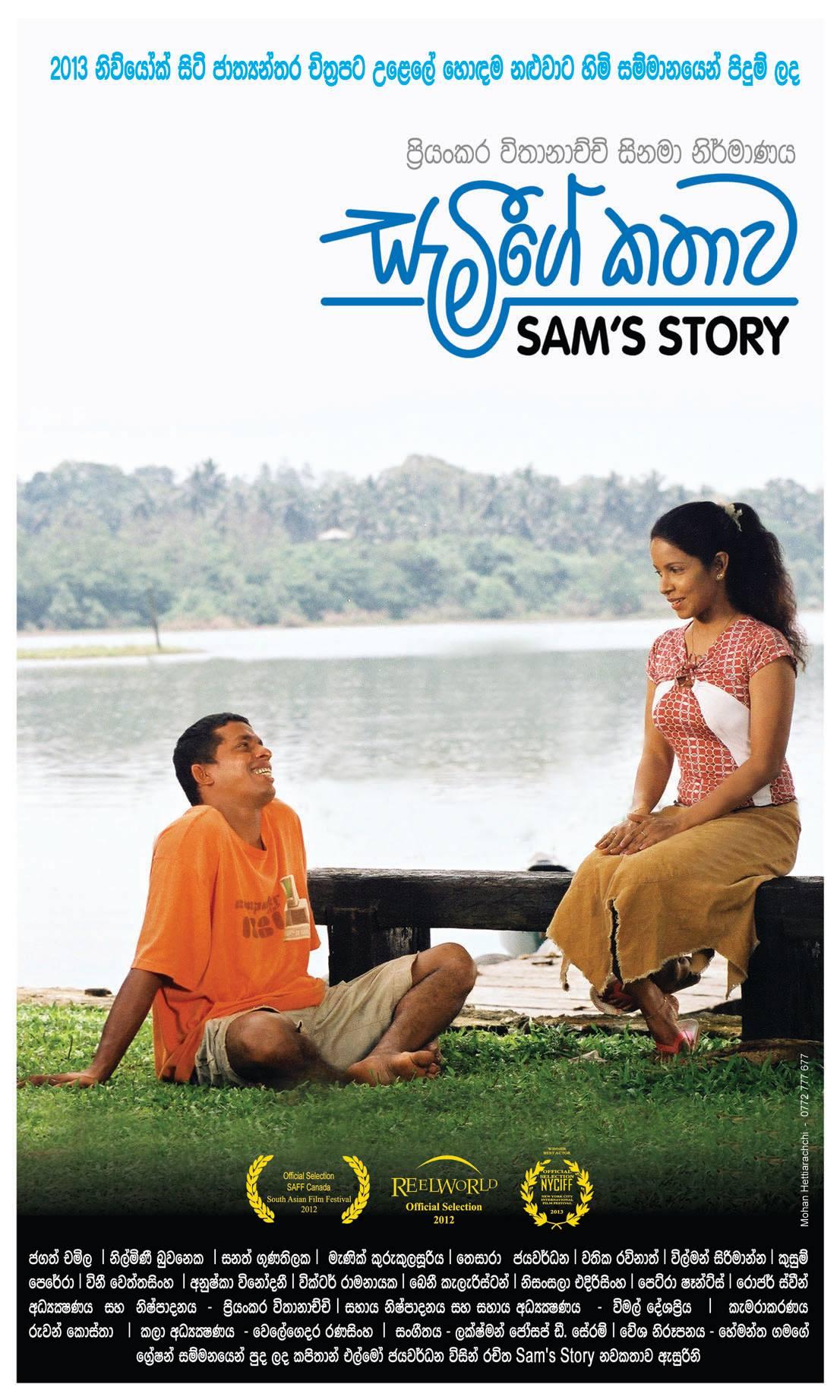 Samige Kathawa (2011) - IMDb