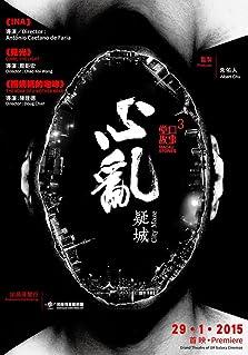 Macau Stories III: City Maze (2015)