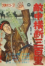Nichiro senso shori no hishi: Tekichu odan sanbyaku-ri (1957)