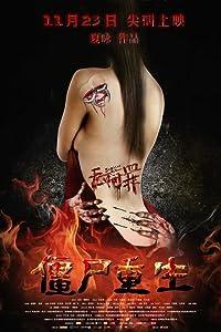Movie hq download Wu jian zui China [640x352]