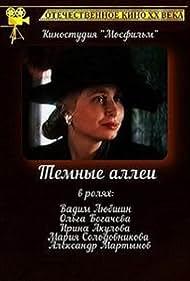 Tyomnye allei (1991)