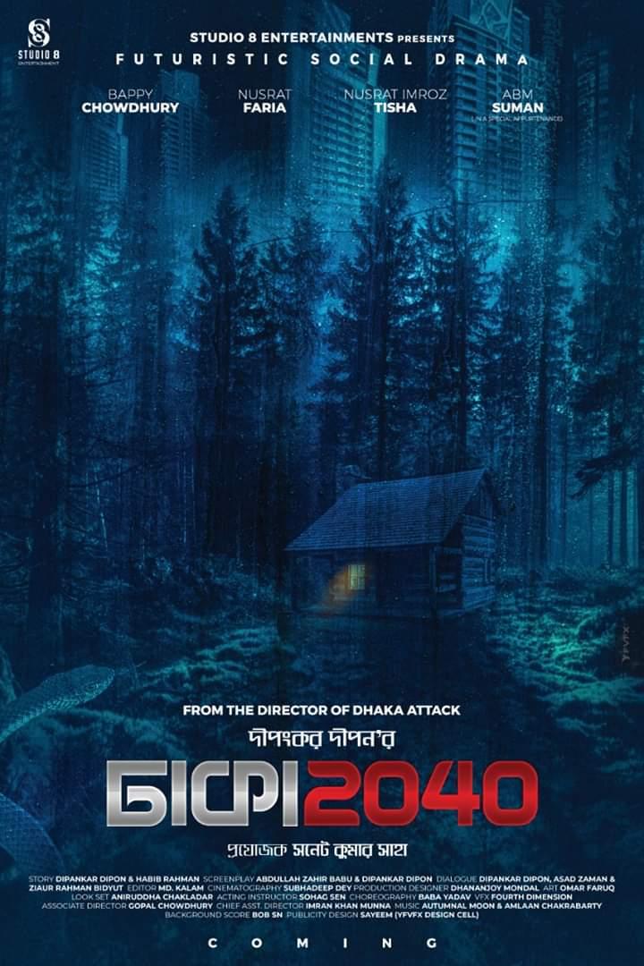 Dhaka 2040 - IMDb