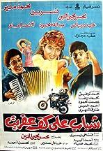 Shabab ala kaf afreet
