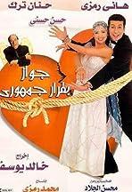 A Marriage by Presidental Decree