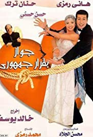 A Marriage by Presidental Decree Poster
