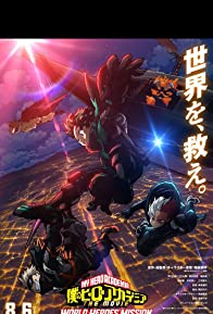 Primary photo for My Hero Academia: World Heroes' Mission