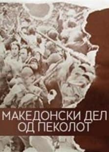 Makedonski del od pekolot (1971)