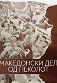 Makedonski del od pekolot Poster