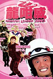 Lung gam wai 2003 Poster